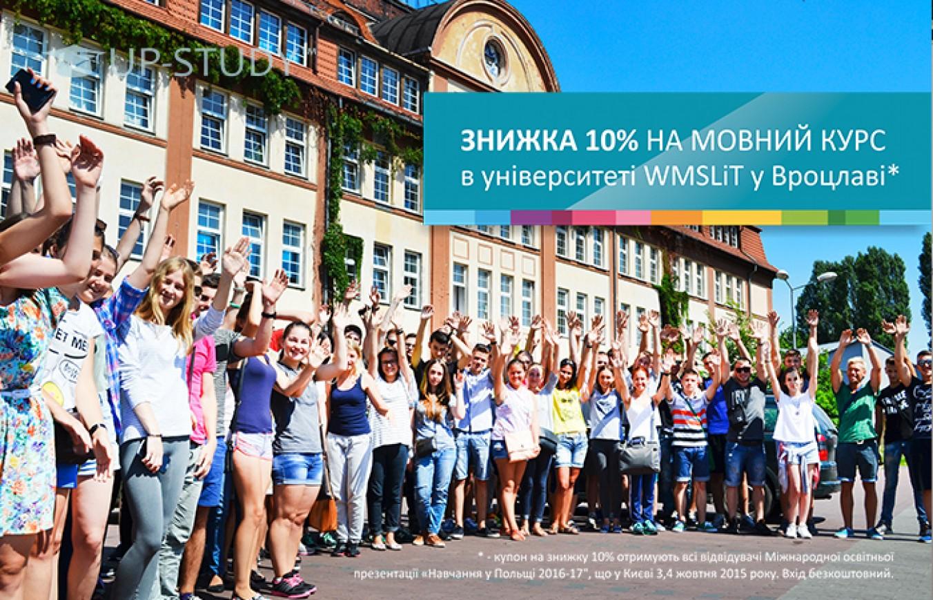 Отримайте знижку 10% на мовний курс у польському університеті