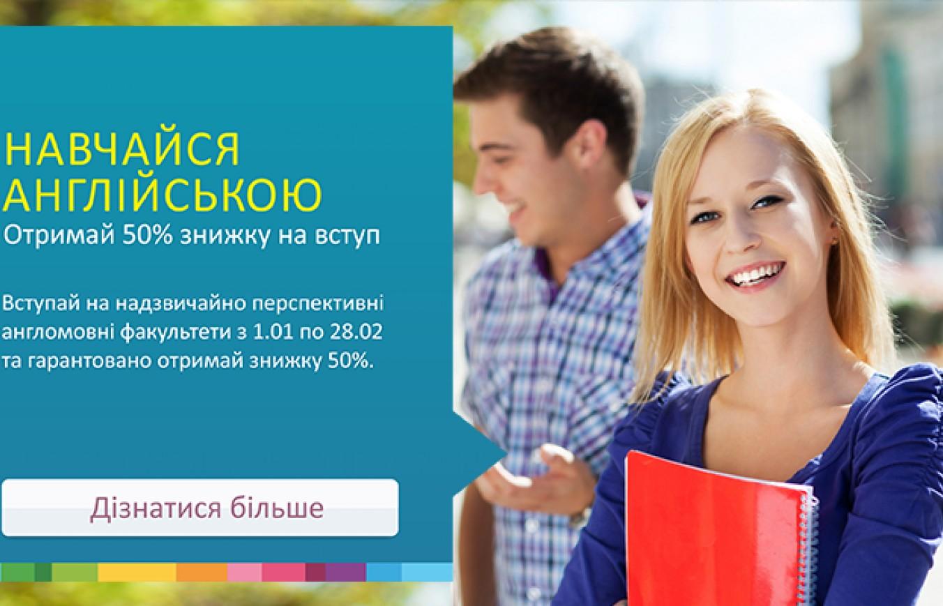Отримай гарантовану знижку 50% на Програму при вступі на навчання англійською