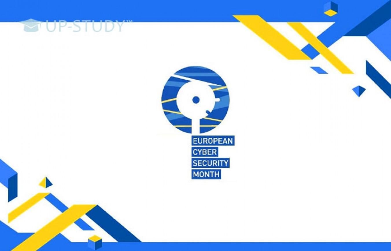 30 вересня розпочинається Європейський місяць кібербезпеки!