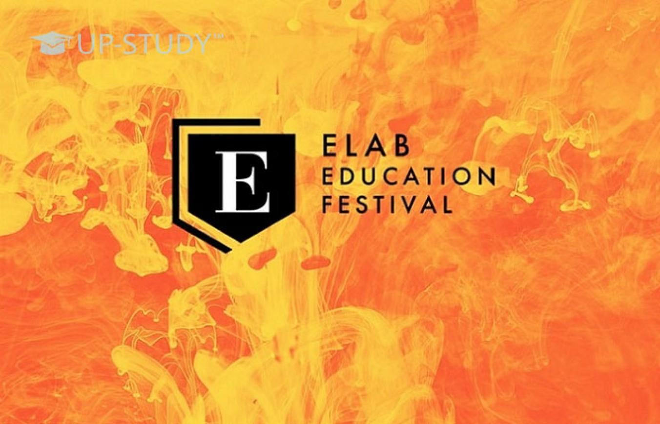 Elab Education Festival 2019 — подробиці події