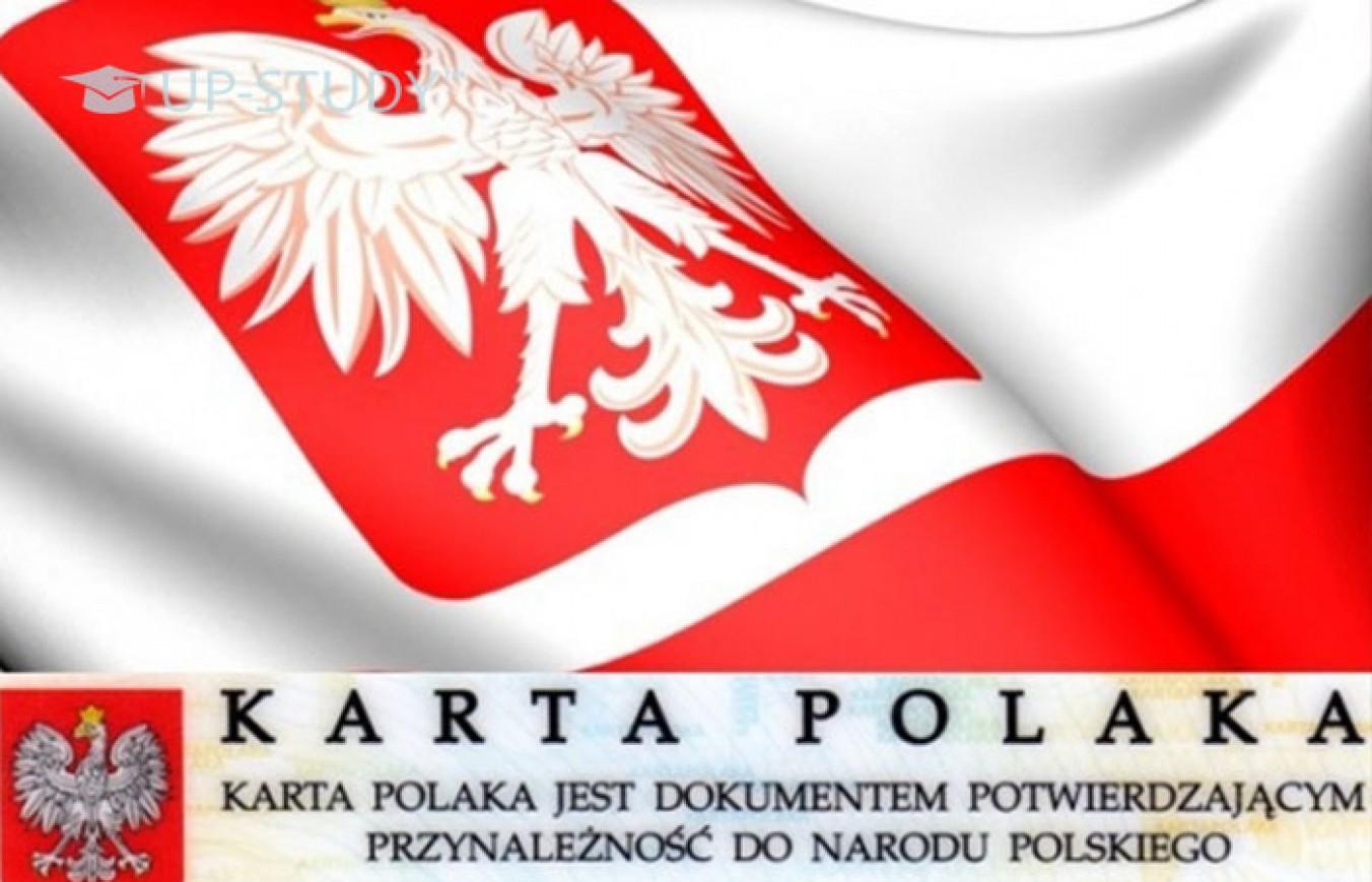 Переваги магістратури з Картою поляка