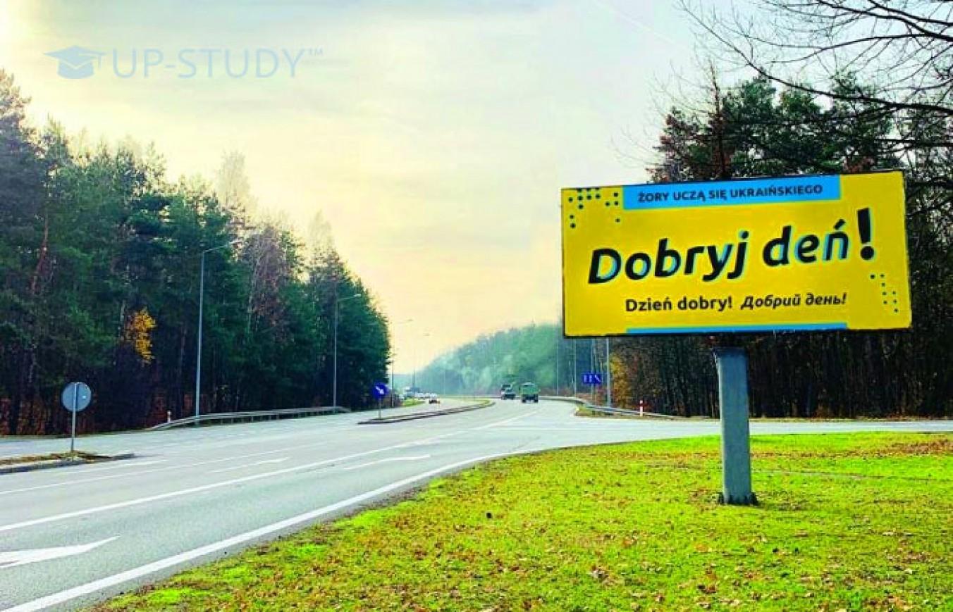 Білборди вітають українських іммігрантів у містах Республіки Польща