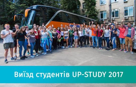 Виїзд студентів UP-STUDY на навчання до Польщі 2017