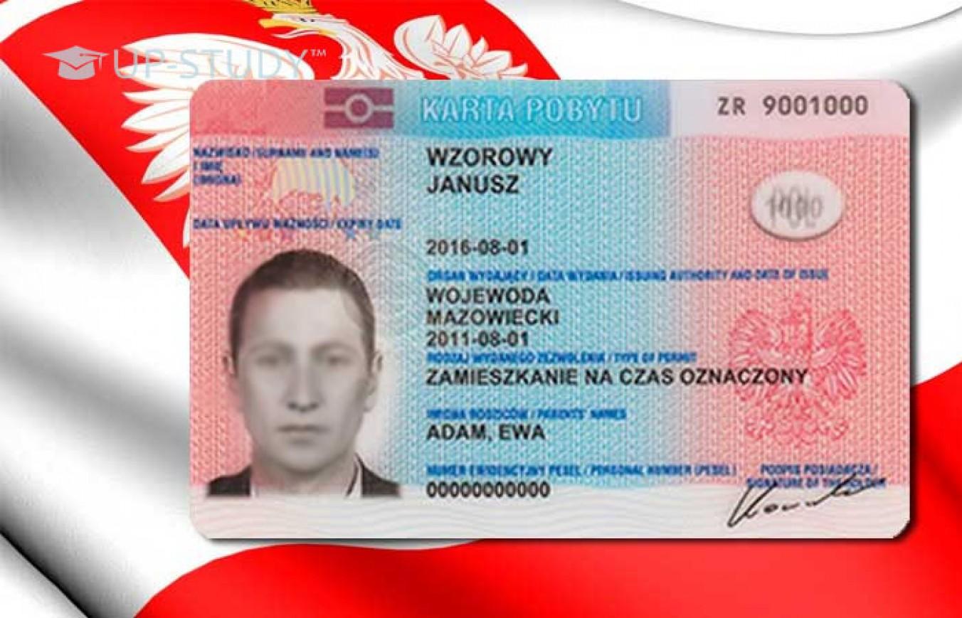 Посвідка на проживання в Польщі для студентів. Як отримати?