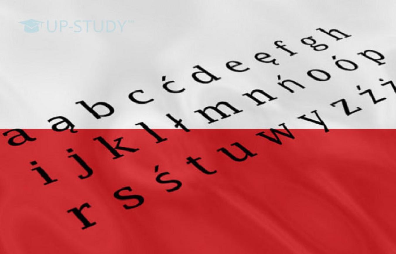 З чого почати вивчати польську мову? Розглянемо алфавіт