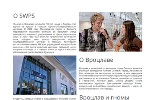 Регіональні відділення SWPS у містах: Вроцлав, Познань, Сопот, Катовіце
