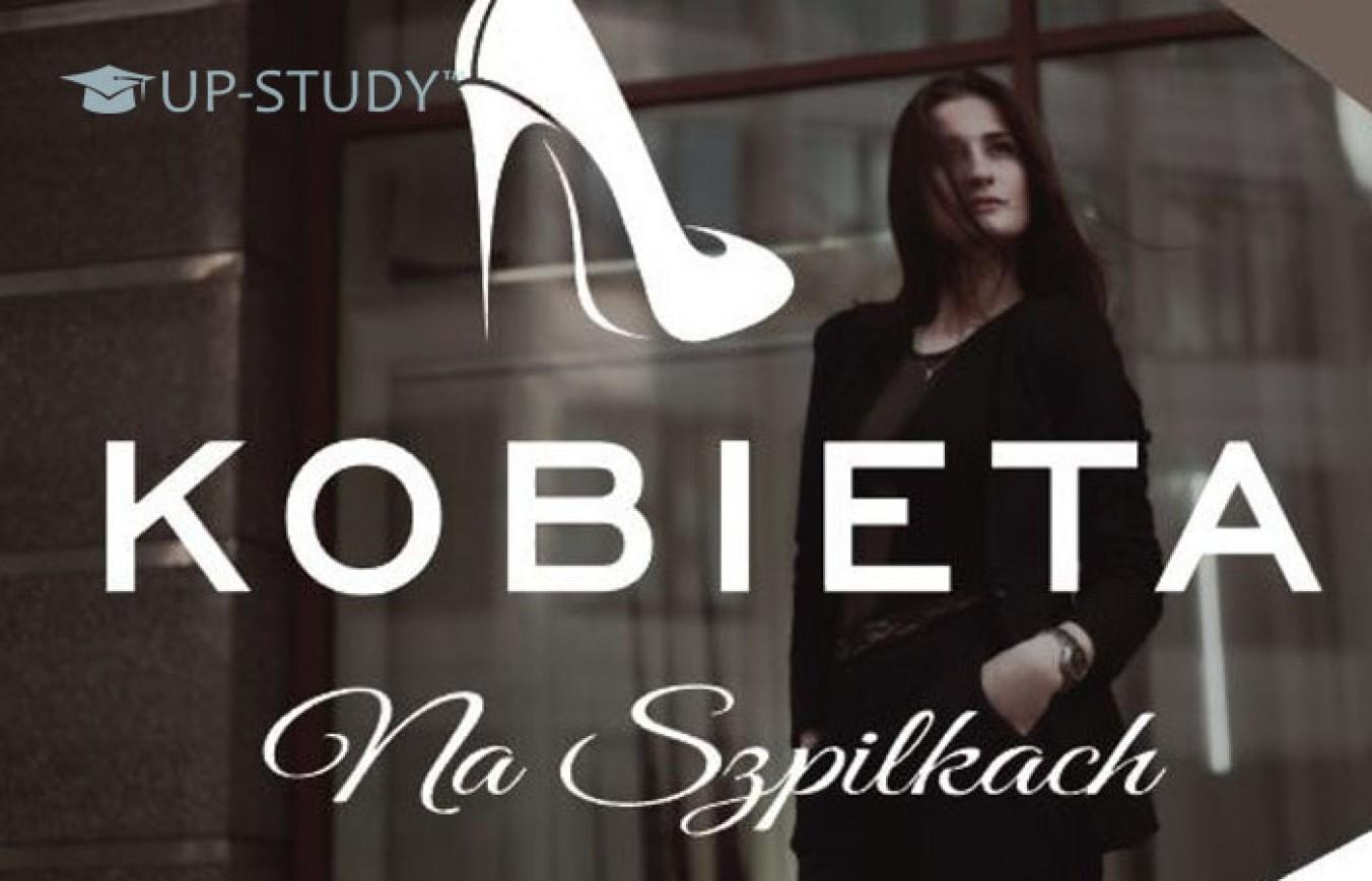 Жінка на Шпильках — виходить восьме видання конференції!