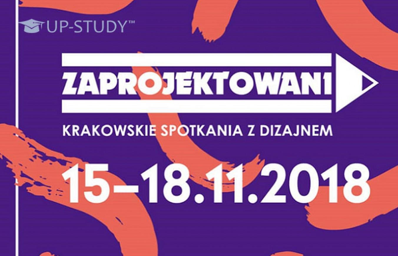 Designed — Краківські зустрічі з дизайном розпочнуться 15 листопада!