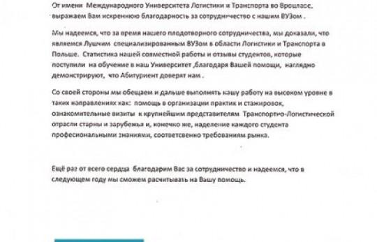 Програма UP-STUDY отримала подяку ректора Університету Логістики Вроцлава