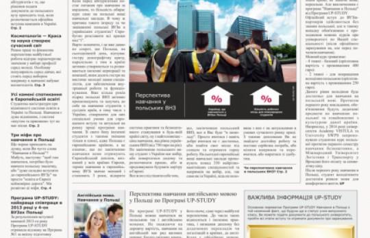 """Спеціальний випуск газети """"UP-STUDY TIMES"""" вже доступний для скачування"""