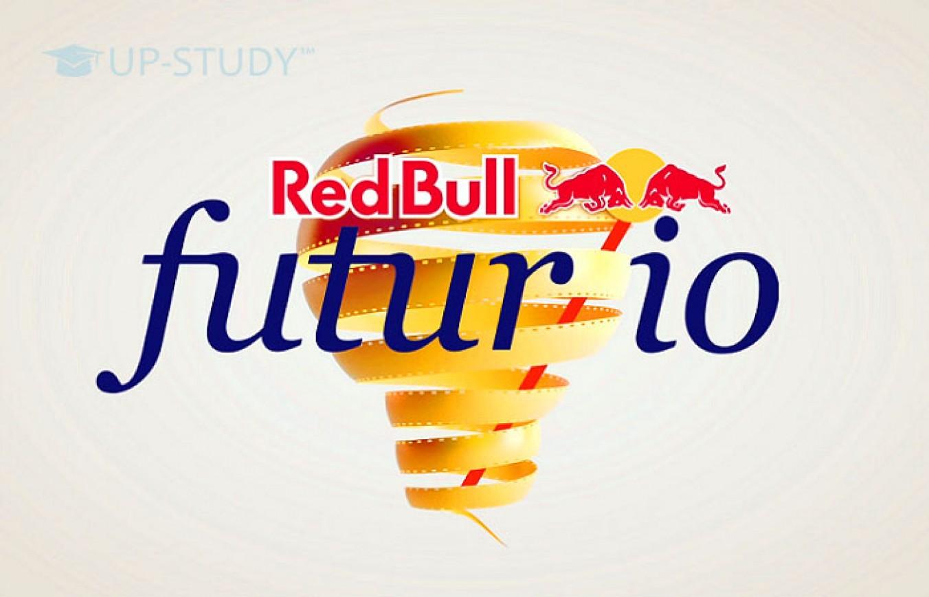 Red Bull Futur/io: Ви знаєте, що принесе майбутнє? Покажіть своє бачення!